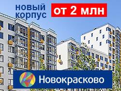 ЖК «Новокрасково» комфорт-класса от 2 млн рублей 400 м до ж/д станции.